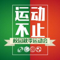 校園秋季運動會宣傳公眾號小圖