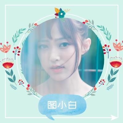 小清新微商圖像封面介紹