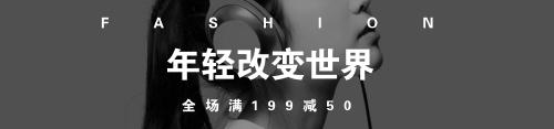簡約時尚促銷活動宣傳banner