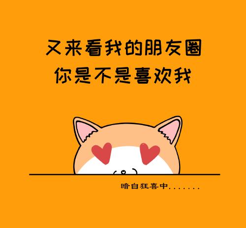 黃色卡通貓咪自戀微信朋友圈封面