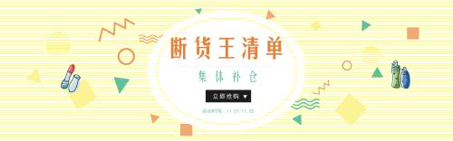 可愛幾何淘寶美妝banner