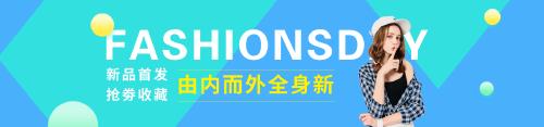 天貓淘寶女裝簡約banner