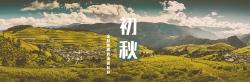 初秋意境微博封面