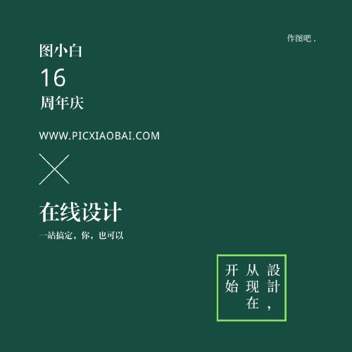 設計網站周年慶綠色公眾號配圖