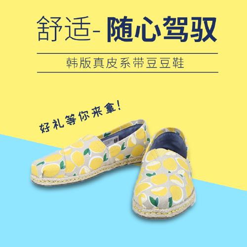 简约清新韩版豆豆鞋淘宝主图