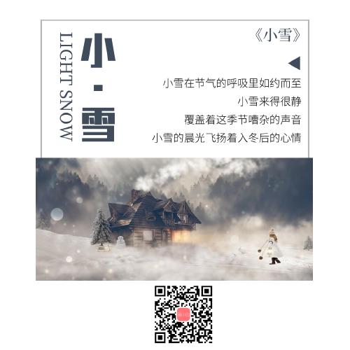 中国传统节气小雪小清新公众号配