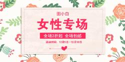 小清新女性专场打折包邮移动banner