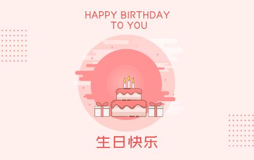 粉色卡通生日明信片