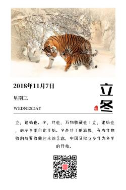 立冬中国传统节气