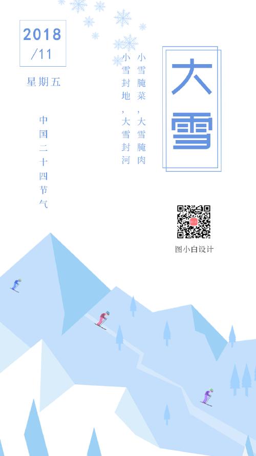 插画风中国24节气大雪节日海报