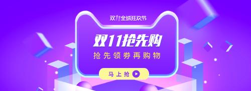 渐变双11电商淘宝banner
