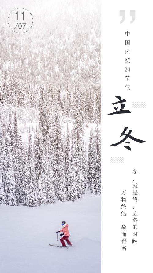 简约中国24节气立冬节日海报