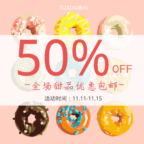 粉色甜甜圈甜品店促销公众号配图