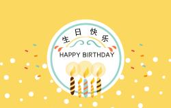黄色卡通生日明信片