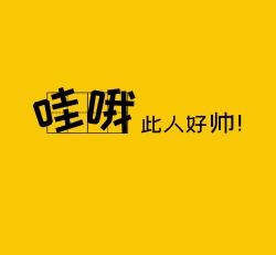 黄色趣味朋友圈封面
