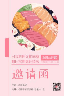 日料文化宣讲会邀请函