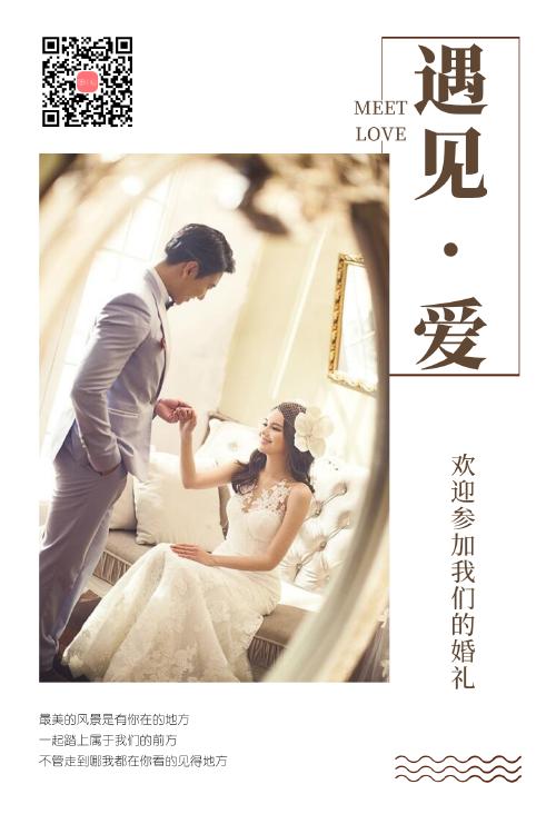 浪漫唯美婚礼邀请公众号配图
