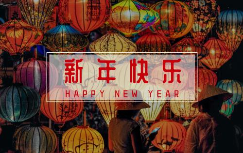 新年祝福明信片