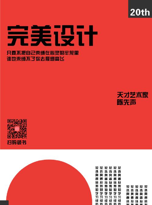 紅色個性簡潔kindle封面