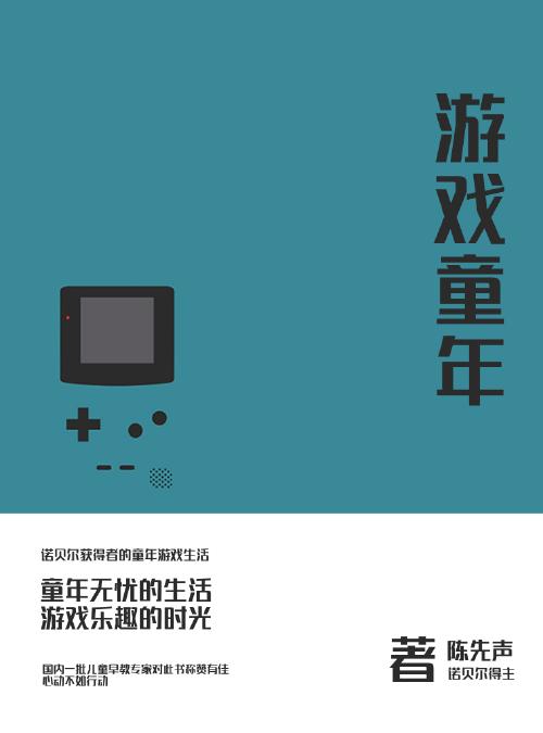 游戲童年藍色kindle封面
