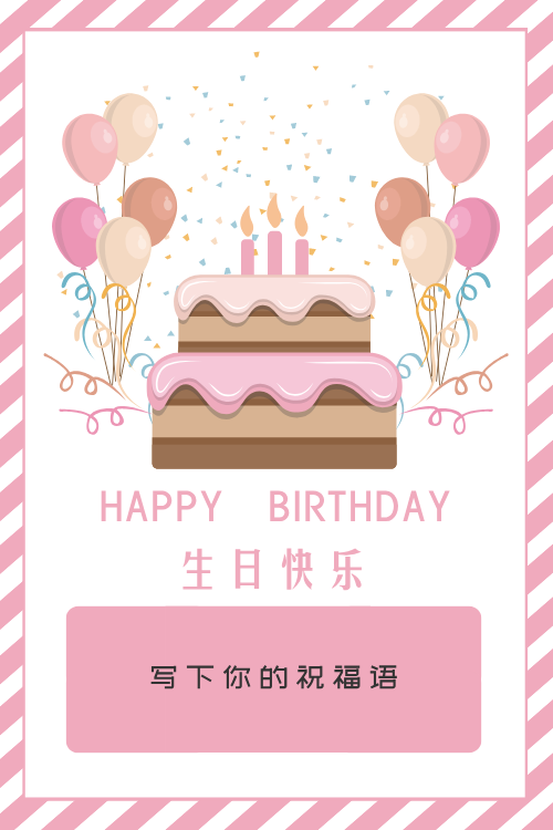 粉色气球生日祝福贺卡
