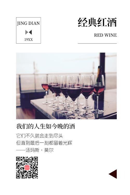 红酒介绍公众号诗词配图简约风