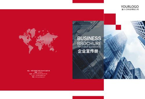 红色大气企业介绍宣传画册