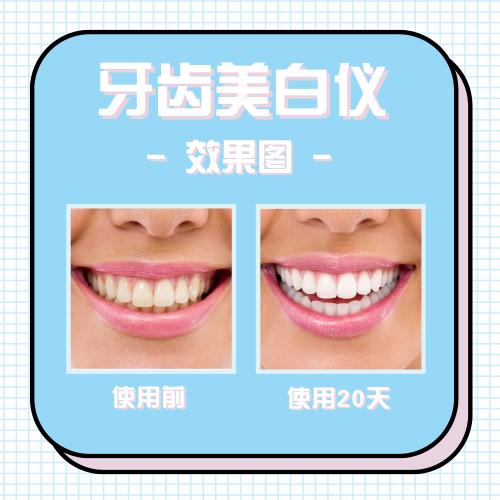 簡約微商牙齒美白儀效果圖