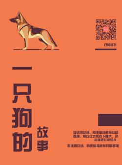 原创一只狗的故事kindle封面