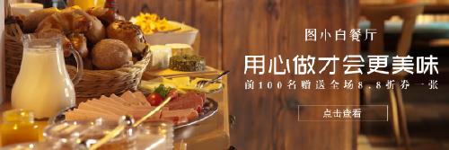 美食餐廳折扣優惠電子郵件封面