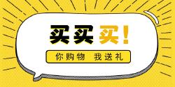 淘宝移动端购物banner