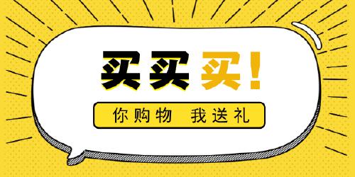 淘寶移動端購物banner