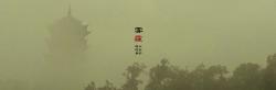 雾霾意境微博封面
