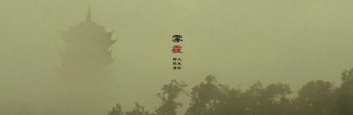 霧霾意境微博封面