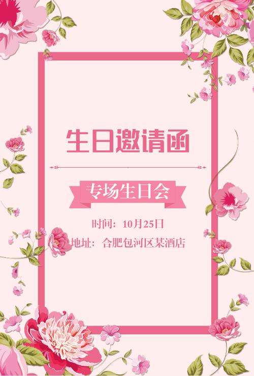 小清新花卉生日邀请函