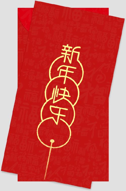 简约喜庆新年红包模板