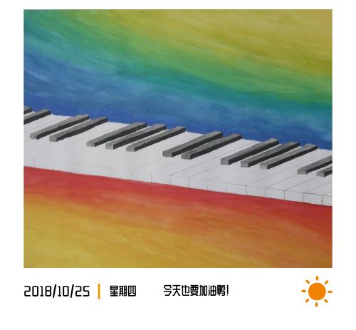 彩色手繪鋼琴日簽微信朋友圈封面