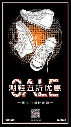 微商朋友圈鞋子特卖促销海报