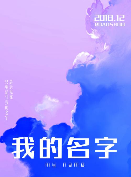紫色夢幻我的名字kindle封面