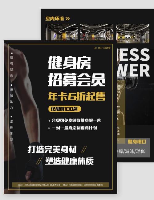 簡約大氣健身房運動DM宣傳單廣告