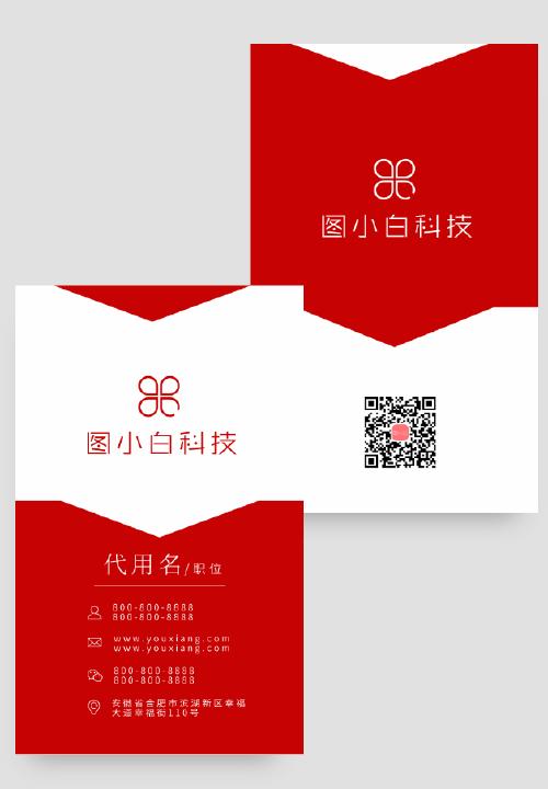 紅色通用企業豎版名片設計