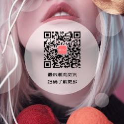 粉色时尚潮流资讯公众号二维码