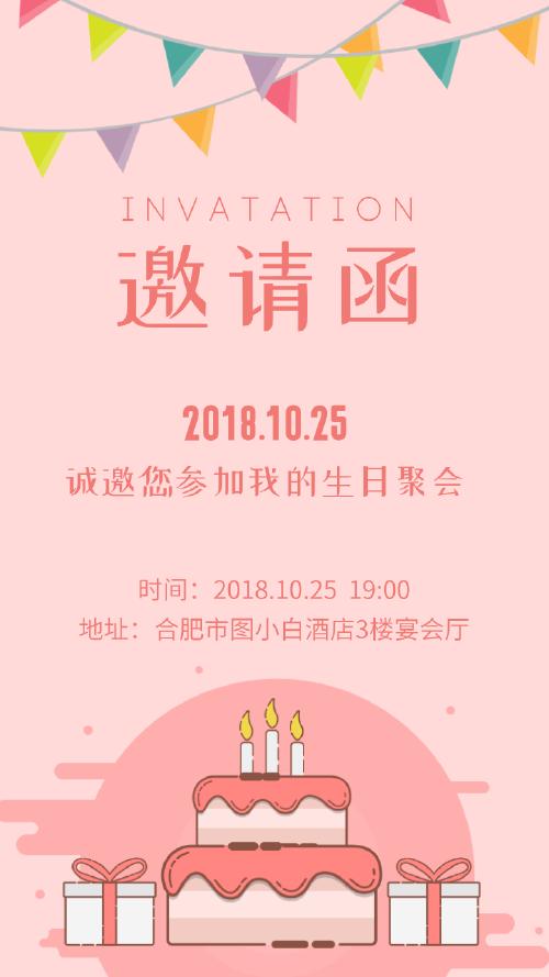 粉色可愛少女生日邀請函