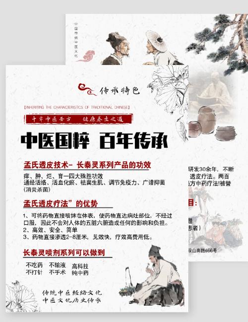 中醫養生DM宣傳單
