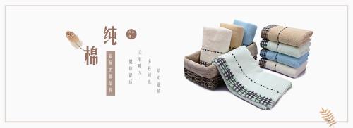 简约淘宝纯棉毛巾banner
