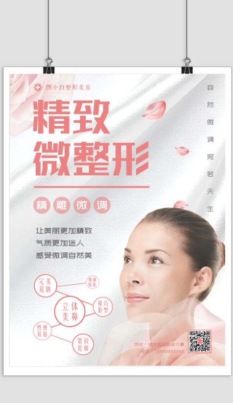 粉色医疗美容整形宣传海报