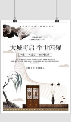 水墨风中式房地产宣传海报