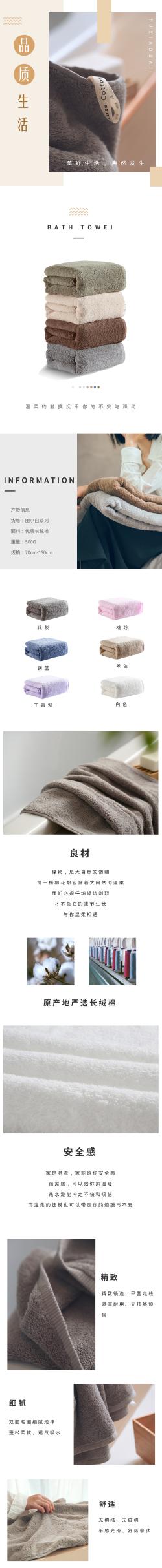 $文艺淘宝电商家居毛巾产品详情页