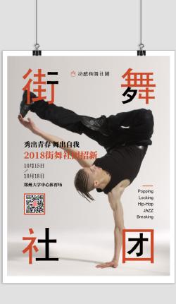 大学校园街舞舞蹈社团招新宣传海报