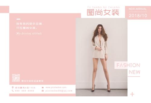 简约时尚女装上新服装画册